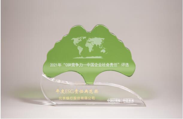 """北京银行荣膺""""ESG责任典范奖"""""""