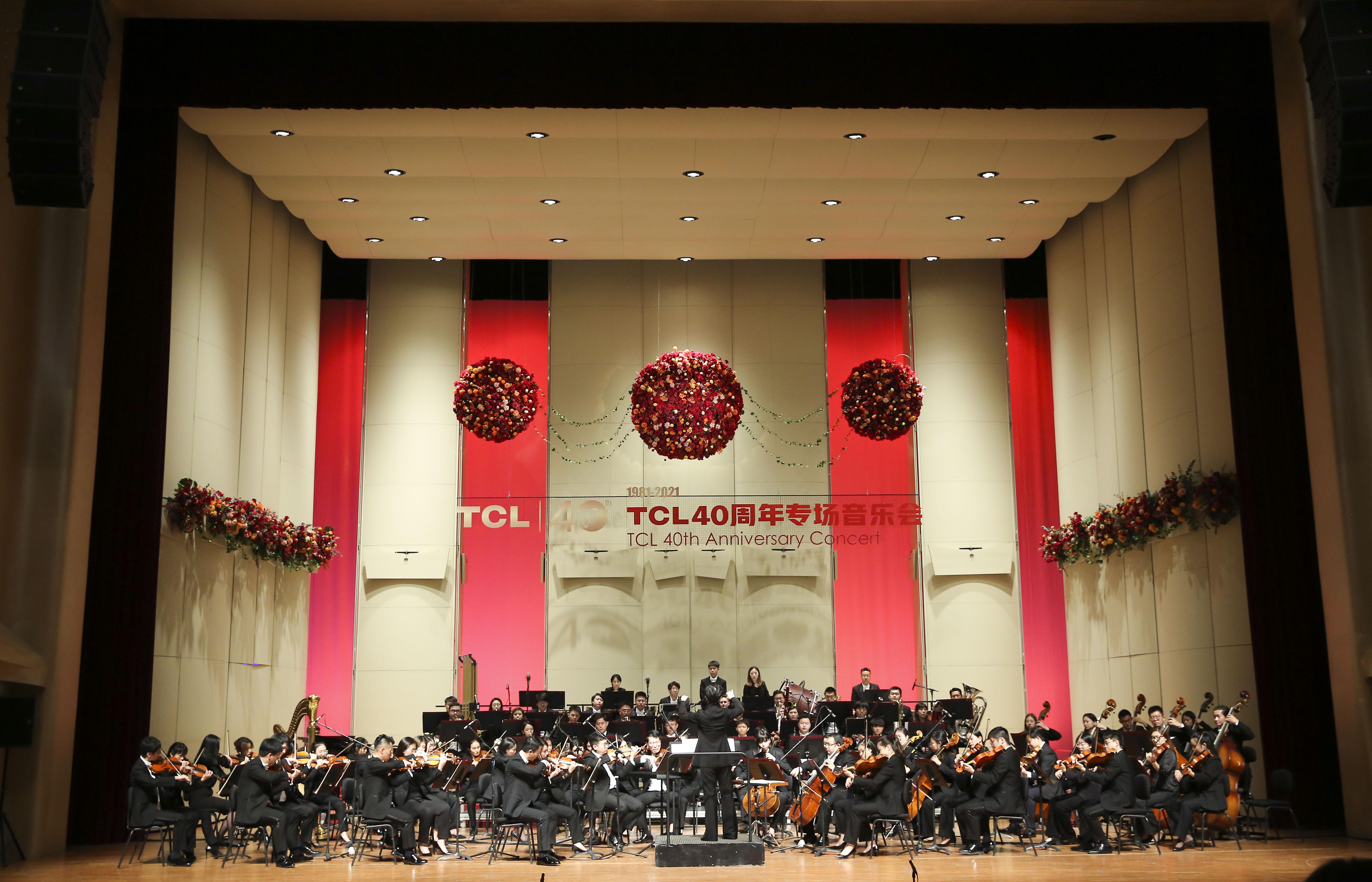 TCL40周年专场音乐会在中央音乐学院歌剧音乐厅举行.jpg